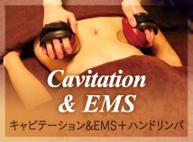 キャビテーション&EMS+ハンドリンパ