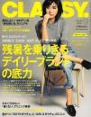 CLASSY.2015.7.28表紙